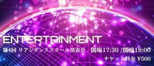 東京ダンススクールリアン発表会ジャケット