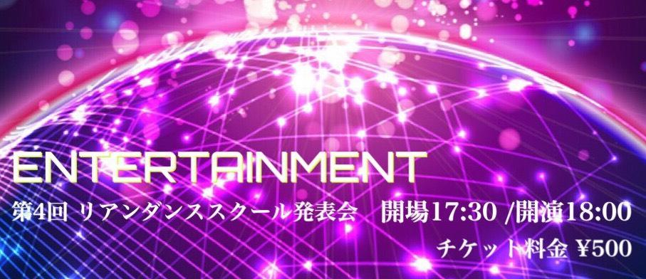 東京ダンススクールリアン発表会