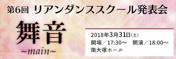 event_20180331