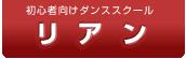 東京ダンススクールリアン