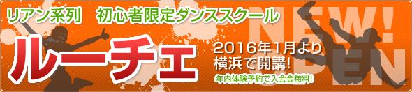 ルーチェ 2016年1月より横浜で開講!