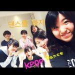 K-POPクラスご入会