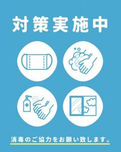 東京リアン新型コロナ対策