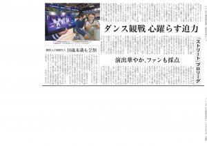 東京ダンススクールリアン日本経済新聞